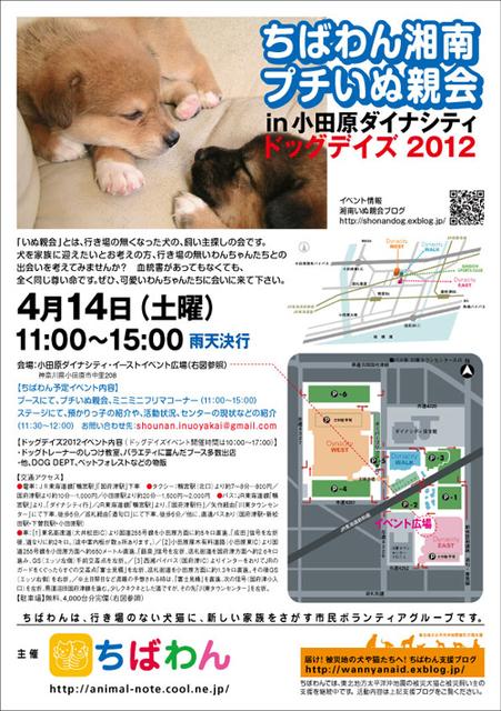 inuoyakai_odawara20120414_poster.jpg